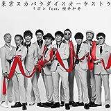 【初回仕様】リボン feat.桜井和寿(Mr.Children)(CD+DVD)(紙ジャケット仕様)
