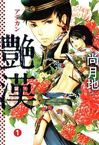 艶漢(1)【Kindle特典おまけ付き】 (ウィングス・コミックス)