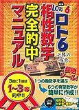決定版!ロト6必勝の極意相性数字完全的中マニュアル