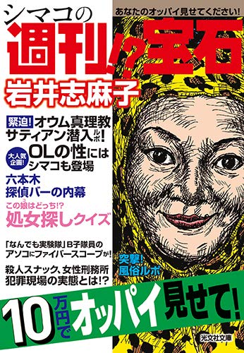 シマコの週刊!?宝石 (光文社文庫 い)