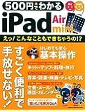 500円でわかる iPad Air&mini (Gakken Computer Mook)