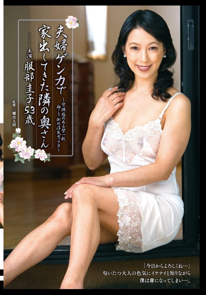 Amazon.com: JAPANESE AV IDOL (CENTER VILLAGE) Wife has run