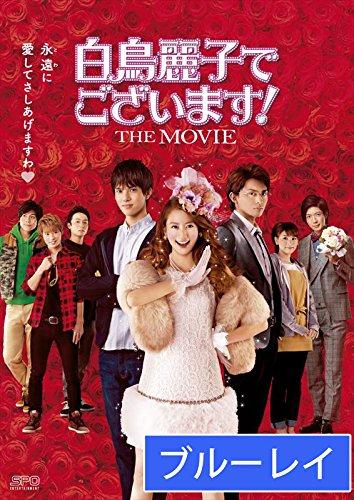 白鳥麗子でございます! THE MOVIE Blu-ray