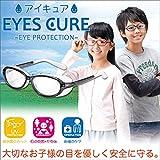 【子供の目を安全に守る!】花粉症 紫外線対策で人気のキッズ用保護メガネ!子供の顔に優しくフィット 度付き眼鏡 対応 AXE(アックス)EYES CURE(アイキュア)EC-101J 黄砂 pm2.5 レーシック術後にも最適。UVカット 花粉防止