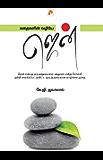 கதைகளின் வழியே ஜென் / Kathaigalin Vazhiye Zen (Tamil Edition)