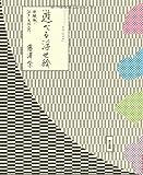 遊べる浮世絵 体験版・江戸文化入門