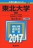 東北大学(理系) (2017年版大学入試シリーズ)