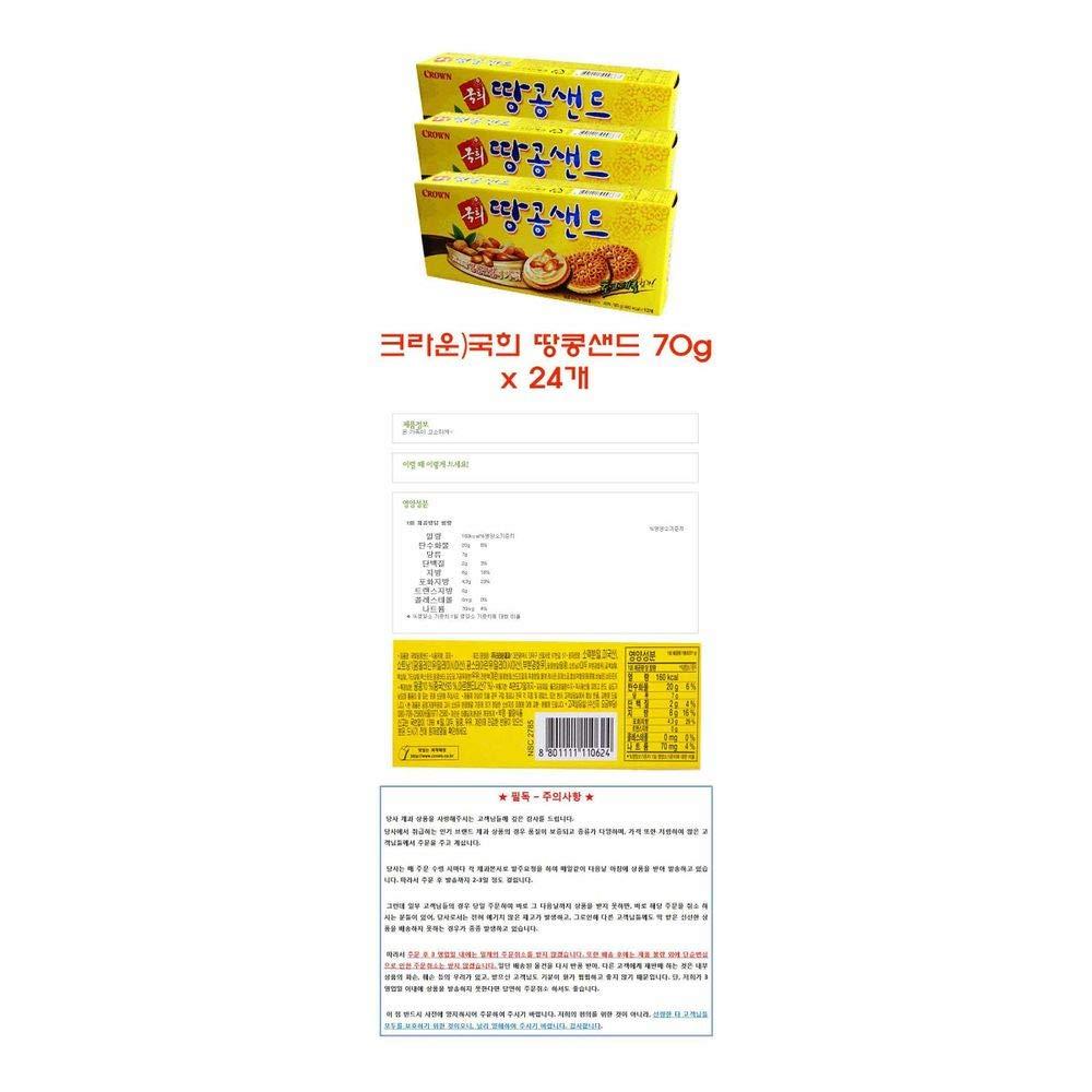 Crown Gukhee Peanut Sand 155g x 24 국희 땅콩샌드