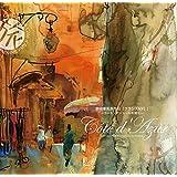 """蔡國華 風景作品「フランス紀行」〜コート・ダジュールを描く〜 Cai Guo-Hua Watercolor Works """"Cote d'Azur"""" (Cai Guo-Hua Watercolor Works)"""