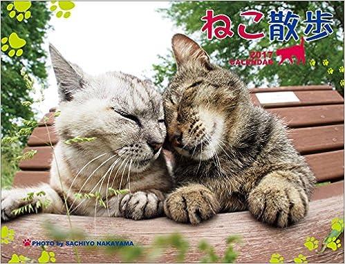 ねこ散歩 中山祥代 2017 カレンダー ([カレンダー])