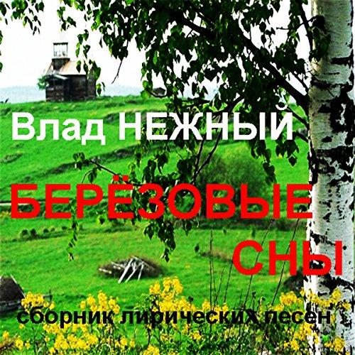 .com: On the Nameless Height [Explicit]: Vlad Nezhnyy: MP3 Downloads