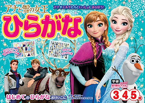 겨울왕국  3세・4세・5세용 학습지  < 히라가나>
