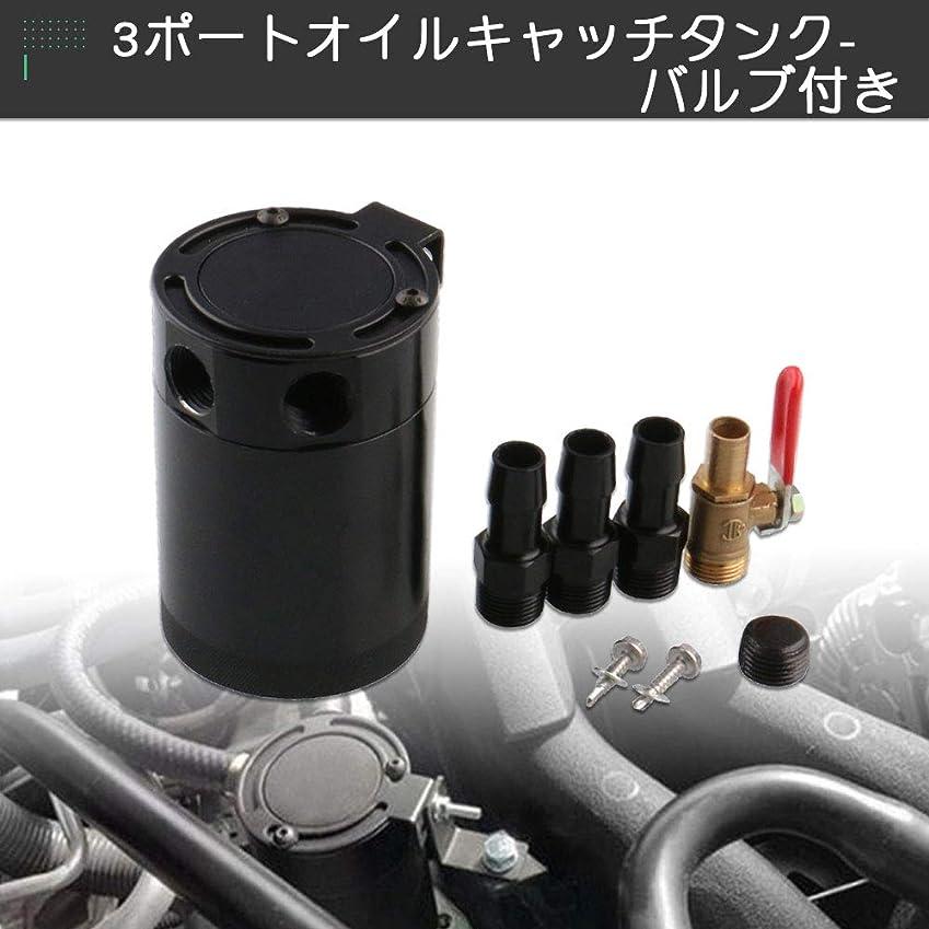 ありふれたブル受け入れるSporacingrts 汎用 アルミ製 2ポートオイルキャッチタンク 1イン1アウト コンパクト バッフル付き 150ml シルバー