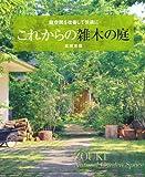 これからの雑木の庭―庭空間を改善して快適に (主婦の友生活シリーズ)