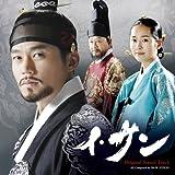 [CD]「イ・サン」オリジナル・サウンドトラック