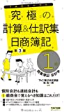 究極の計算と仕訳集 日商簿記1級 商業簿記・会計学 第3版 (よくわかる簿記シリーズ)