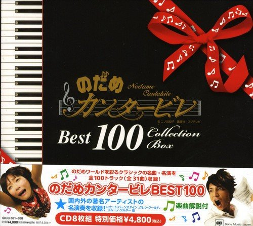 Nodame Cantabile Best 100 Collection Box
