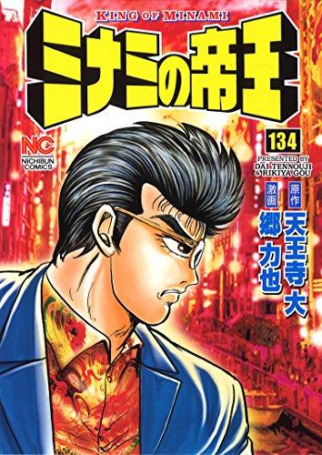 ミナミの帝王(134) / 郷力也