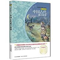 中国古代寓言故事(青少彩绘版)/新课标名著小书坊