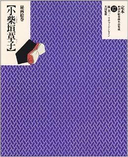 秘画絵巻 小柴垣草子 (定本・浮...