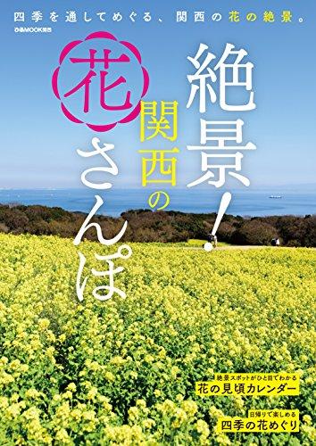 絶景!関西の花さんぽ (ぴあMOOK関西)