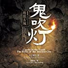 鬼吹灯 1:精绝古城 - 鬼吹燈 1:精絕古城 [Candle in the Tomb 1: The Ruins of One Ancient City] Audiobook by 天下霸唱 - 天下霸唱 - Tianxiabachang Narrated by 周建龙 - 周建龍 - Zhou Jianlong