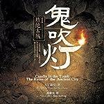 鬼吹灯 1:精绝古城 - 鬼吹燈 1:精絕古城 [Candle in the Tomb 1: The Ruins of One Ancient City] | 天下霸唱 - 天下霸唱 - Tianxiabachang