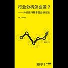 行业分析怎么做:外资投行基本面分析方法(知乎钱粮胡同作品) (知乎「一小时」系列)