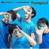 夏よ止めないで ~You're Romantic~【初回限定盤】