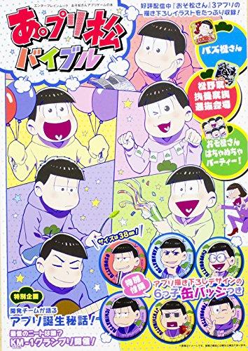 おそ松さんアプリゲームの本 あ。プリ松バイブル (エンターブレインムック)