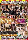 2012年 SOD女子社員 忘年会 年忘れ ユーザー様大感謝祭SP [DVD]