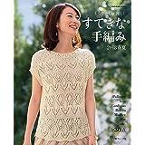 すてきな手編み 2018年春夏号 小さい表紙画像