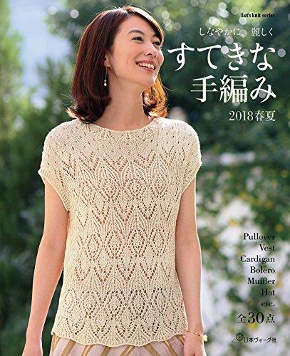 すてきな手編み 2018年春夏号 大きい表紙画像
