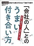 「会社の人」とのうまい付き合い方 (日経BPムック スキルアップシリーズ)