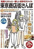 東京商店街さんぽ VOL.3 東京23区城西エリア