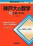 神戸大の数学15カ年[第2版] (難関校過去問シリーズ)