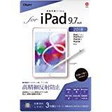 iPad 9.7inch (2018) 用 液晶保護フィルム 高精細 反射防止 気泡レス加工 42320