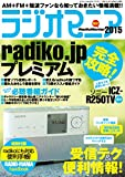 ラジオマニア2015 (三才ムックvol.810)