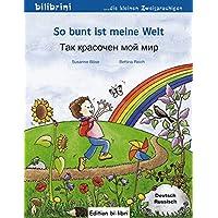 So bunt ist meine Welt: Так красочен мой мир / Kinderbuch Deutsch-Russisch