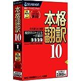 本格翻訳10  (最新)|win対応|ダウンロード版