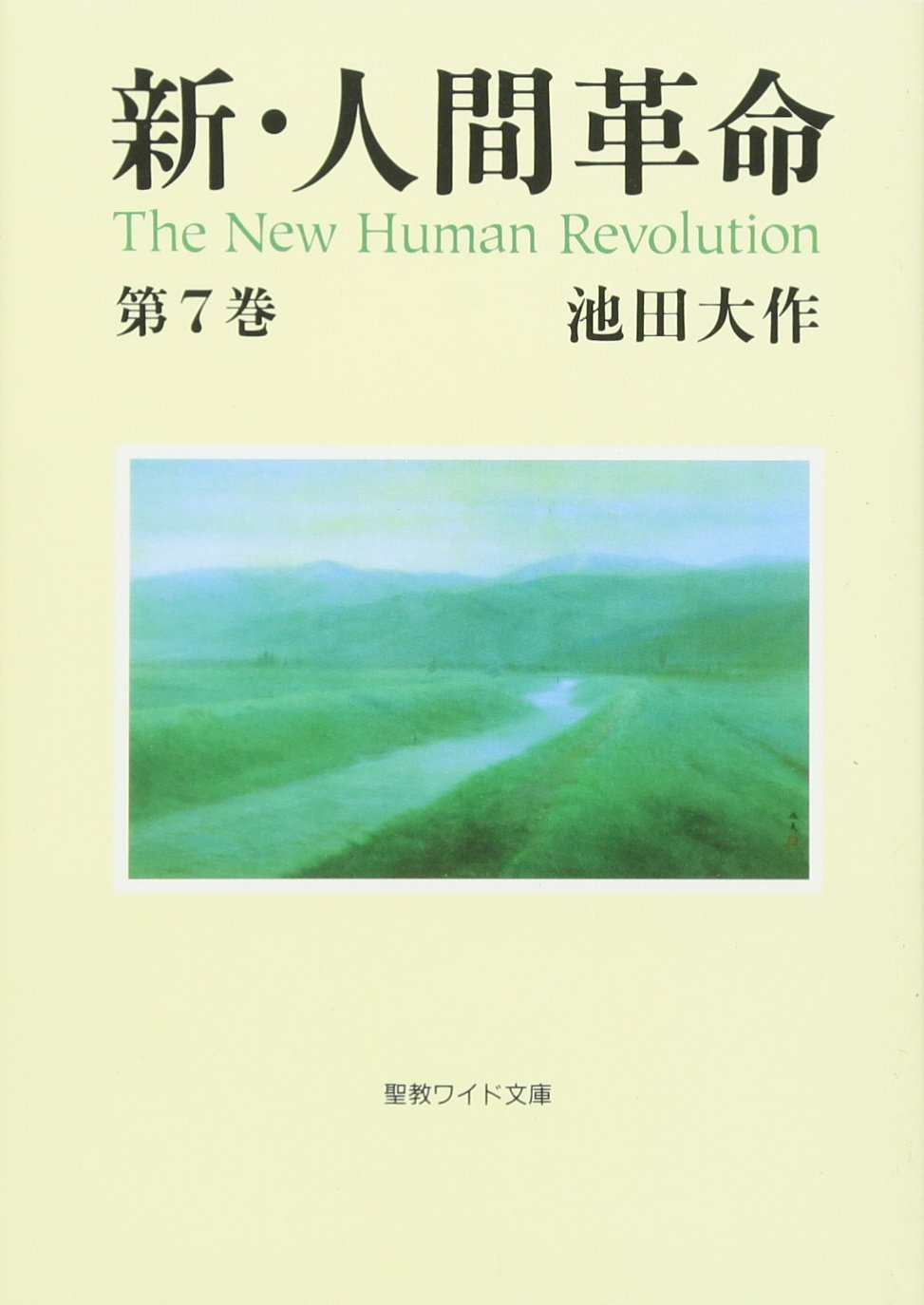 Read Online Shin ningen kakumei. dai 7kan ebook