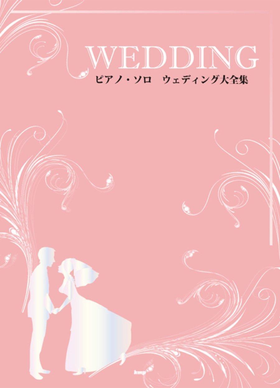 Download Uedingu daizenshu : Kurashikku kara teiban no yogakkyoku wadai no jepoppu made kekkonshiki ni pittari na kyoku o takusan atsumemashita. pdf epub