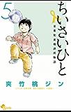 ちいさいひと 青葉児童相談所物語(5) (少年サンデーコミックス)