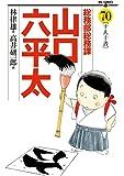 総務部総務課山口六平太 70 (ビッグコミックス)