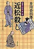 近松殺し 樽屋三四郎 言上帳 (文春文庫)