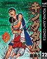 キングダム 22 (ヤングジャンプコミックスDIGITAL)