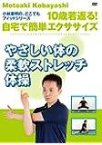 10歳若返る!自宅で簡単エクササイズ やさしい体の柔軟ストレッチ体操 [DVD]