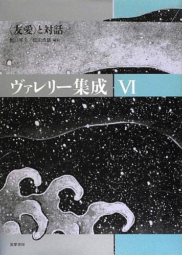 Read Online ヴァレリー集成Ⅵ (ヴァレリー集成(全6巻)) pdf