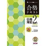 合格テキスト 日商簿記2級 商業簿記 Ver.13.0 (よくわかる簿記シリーズ)