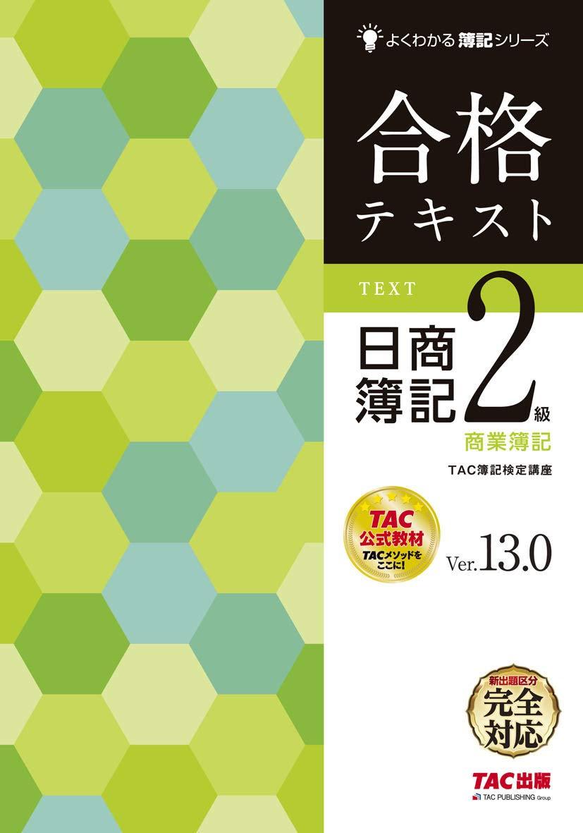 Image of 合格テキスト 日商簿記2級 商業簿記